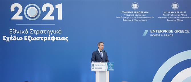 Εθνικό Σχέδιο Εξωστρέφειας - Μητσοτάκης: η Ελλάδα σε τροχιά δυναμικής ανάπτυξης