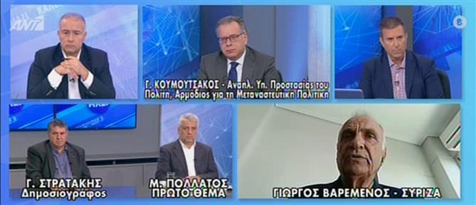 Κόντρα Κουμουτσάκου – Βαρεμένου για διαδηλώσεις και ελληνοτουρκικά (βίντεο)