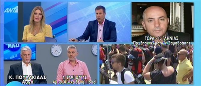 """Σαμοθράκη: δωμάτια από 10 ευρώ μετά το """"αλαλούμ"""" με τα πλοία (βίντεο)"""