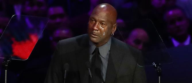 Τα δάκρυα του Μάικλ Τζόρνταν για τον Κόμπι Μπράιαντ (βίντεο)