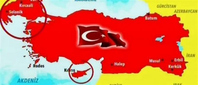 """Χάρτες Τούρκων εξτρεμιστών """"κοκκινίζουν"""" Θράκη, Αιγαίο και Κύπρο (βίντεο)"""