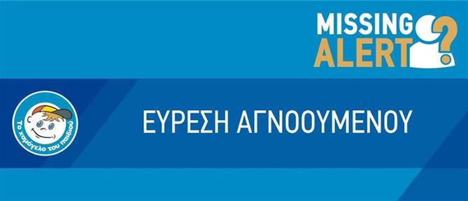 Εξαφάνιση 29χρονου από την Πάτρα: Εντοπίστηκε στην Αθήνα