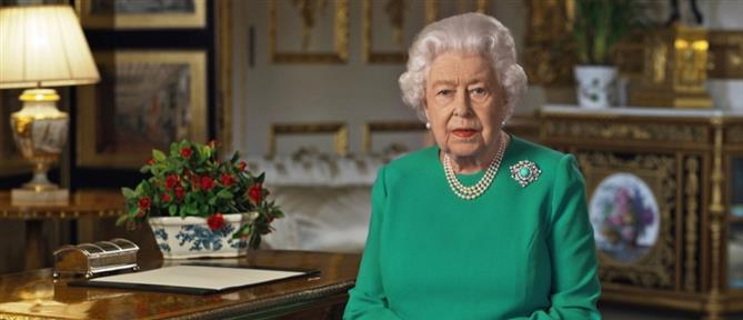 Βασίλισσα Ελισάβετ: Ενωμένοι και αποφασισμένοι, θα ξεπεράσουμε την κρίση
