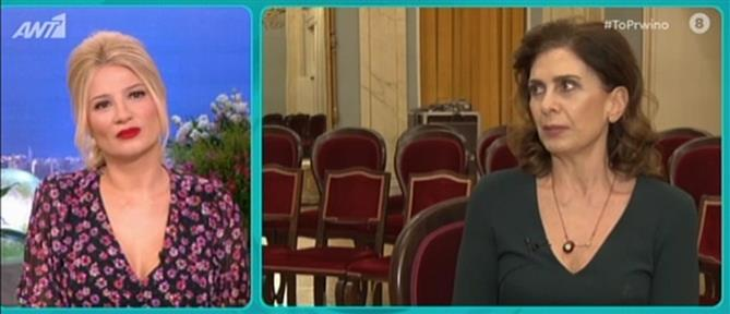 Κατερίνα Διδασκάλου: Αγαπώ την Μυρσίνη κι ας την λένε ημίτρελη (βίντεο)