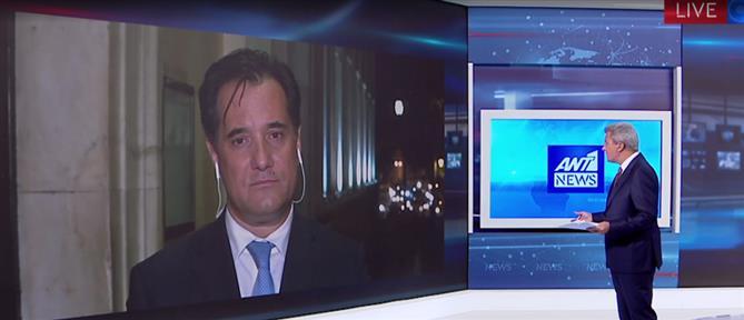 Γεωργιάδης στον ΑΝΤ1: αν είχα στοιχεία για Τσίπρα και Πολάκη θα είχα πάει στον εισαγγελέα