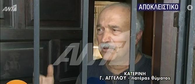 Έγκλημα στην Κατερίνη: ο πατέρας του θύματος στον ΑΝΤ1 (βίντεο)