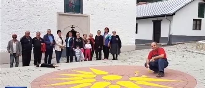 """""""Τροχάδην"""" στην Βόρεια Μακεδονία για την πλήρη απόσυρση του Ήλιου της Βεργίνας (βίντεο)"""