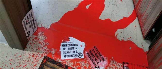Επίθεση με μπογιές σε γραφείο βουλευτή (εικόνες)
