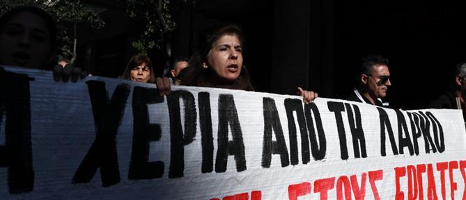 Πορεία εργαζομένων της ΛΑΡΚΟ στο κέντρο της Αθήνας