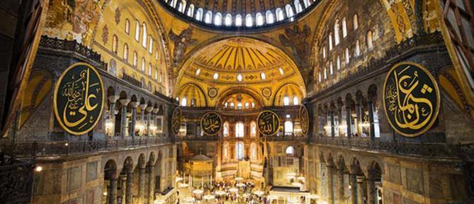 Τουρκία: φιέστα μισαλλοδοξίας έξω από την Αγία Σοφία