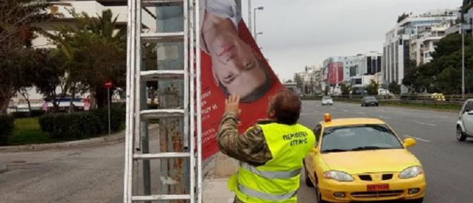 """""""Ξήλωσε"""" τις αφίσες του ΣΥΡΙΖΑ η Περιφέρεια Αττικής"""