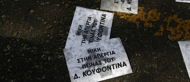 Σακελλαροπούλου: Πέταξαν τρικάκια για τον Κουφοντίνα στο σπίτι της