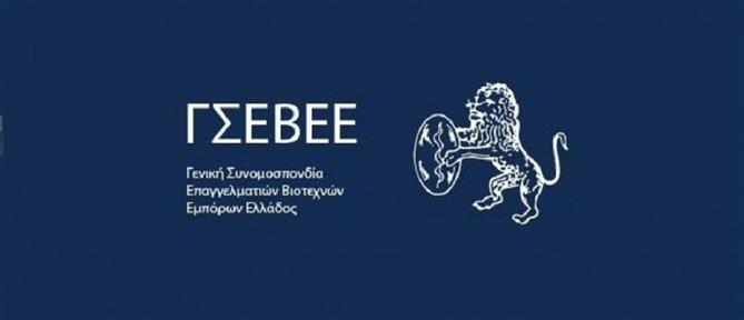 ΓΣΕΒΕΕ: Όλα τα μέτρα στήριξης για επιχειρήσεις και εργαζόμενους