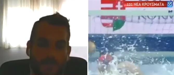 Κορονοϊός - Τζωρτζάτος: Το μήνυμα του διεθνούς πολίστα στον ΑΝΤ1 (βίντεο)