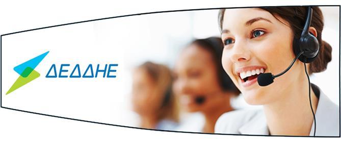 ΔΕΔΔΗΕ: νέες υπηρεσίες τηλεφωνικής και ηλεκτρονικής εξυπηρέτησης