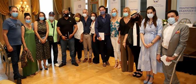 """""""Καλοκαίρι 2020"""": Πολιτιστικές εκδηλώσεις σε πάνω από 45 Δήμους στην Αττική"""
