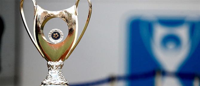 Η κλήρωση για το Κύπελλο Ελλάδας