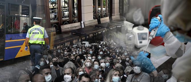 Κορονοϊός: τα πρόστιμα της Δευτέρας για μάσκα και κυκλοφορία τη νύχτα