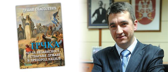 Ο πρέσβης της Σερβίας έγραψε βιβλίο για την Ελληνική Ιστορία