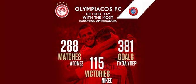 Ο Ολυμπιακός έγινε η ομάδα με τις περισσότερες συμμετοχές στην Ευρώπη