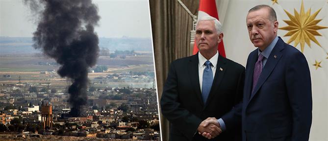 Συρία: Πανηγυρίζει η Τουρκία για τη συμφωνία με τις ΗΠΑ