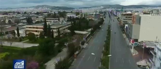 25η Μαρτίου: Το drone του ΑΝΤ1 καταγράφει εικόνες από την άδεια Αθήνα (βίντεο)