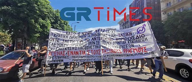 Φοιτητικό συλλαλητήριο στη Θεσσαλονίκη (εικόνες)