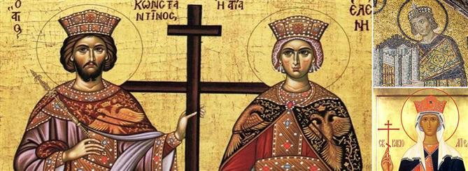 Κωνσταντίνου και Ελένης: η ζωή και το έργο των Ισαποστόλων
