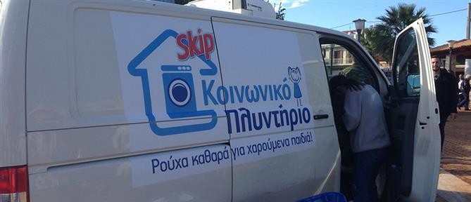 Το Κοινωνικό Πλυντήριο Skip στην Κινέτα