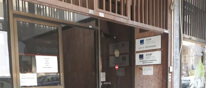 Θεσσαλονίκη: κλειστή η Α' ΔΟΥ μετά τα επτά κρούσματα κορονοϊού σε υπαλλήλους
