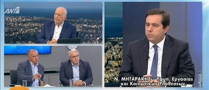 Μηταράκης στον ΑΝΤ1 για Κοινωνικό Μέρισμα: Στόχος μια πιο σταθερή κοινωνική πολιτική (βίντεο)