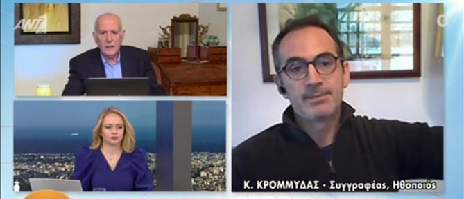 Συγκινεί ο Κώστας Κρομμύδας για τον θάνατο του πατέρα του από κορονοϊό (βίντεο)