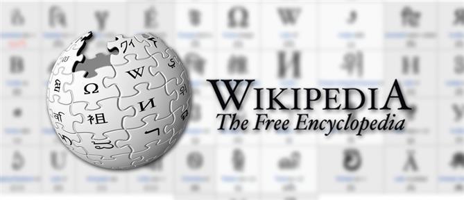 Στο Ευρωπαϊκό Δικαστήριο προσέφυγε η Wikipedia κατά της Τουρκίας