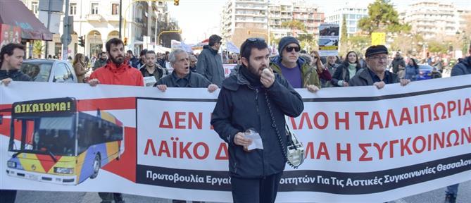 Πορεία για την κατάσταση στον ΟΑΣΘ (εικόνες)