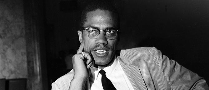 Malcolm X: οι κόρες του ζητούν να ανοίξει ξανά ο φάκελος της δολοφονίας του