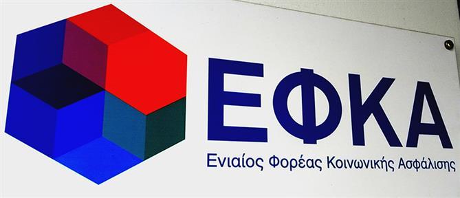 ΕΦΚΑ: Συμψηφισμός  χρεών και παράταση στις πληρωμές των εισφορών
